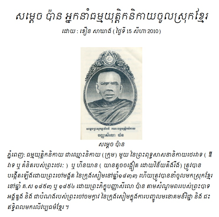 Dhammayut Nikaya in Cambodia