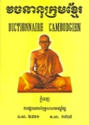 Electronic Khmer Dictionary