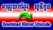 Khmer Unicode Font