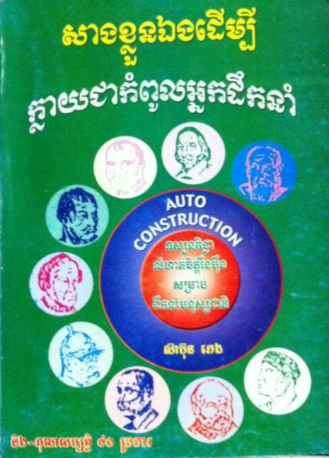 Self-development Khmer