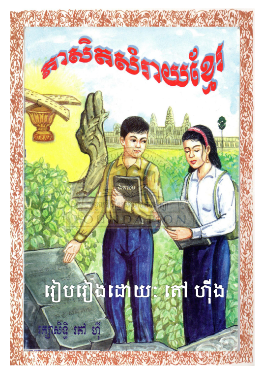 Explained Khmer Proverb