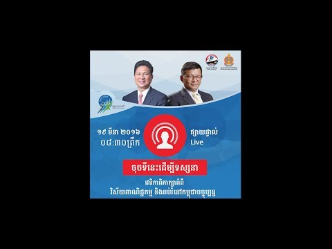 Panel Discussion on Commerce and Education in Cambodia